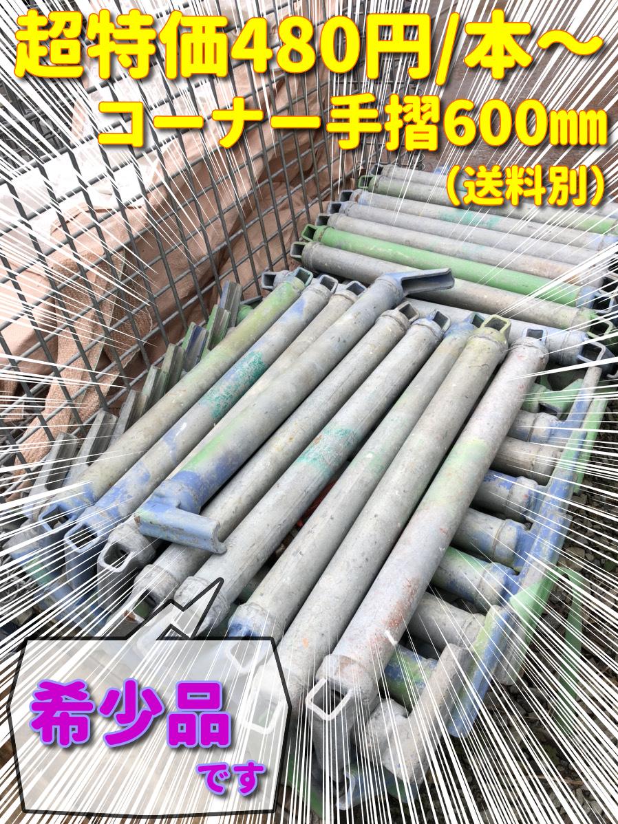 コーナー手摺06C(中古特価品)