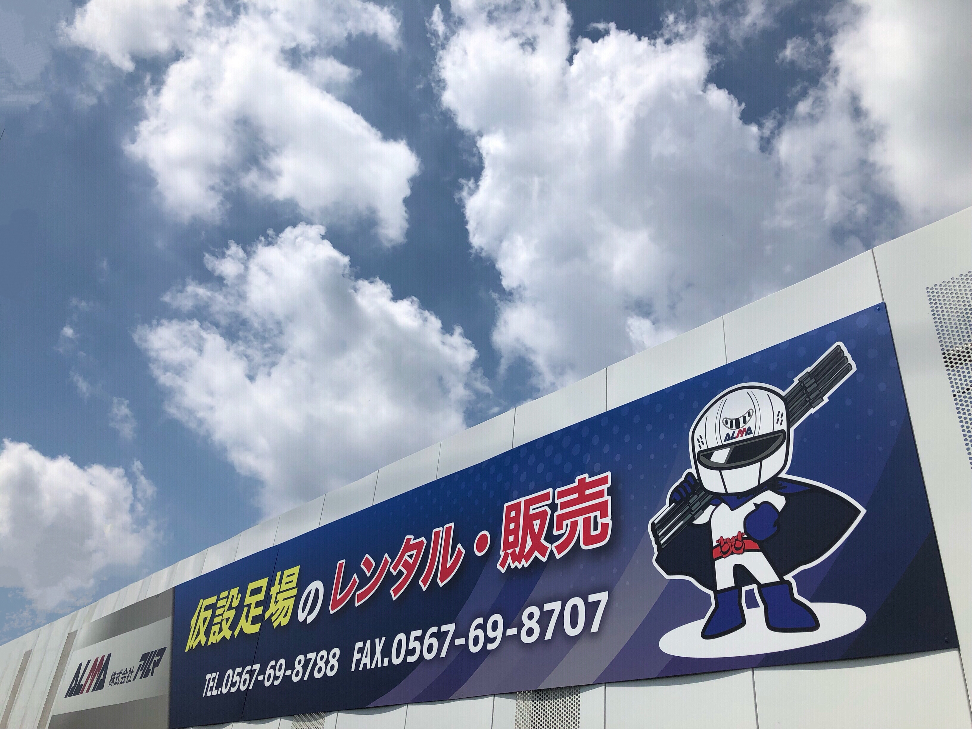 『中部営業所オープンです!』の画像
