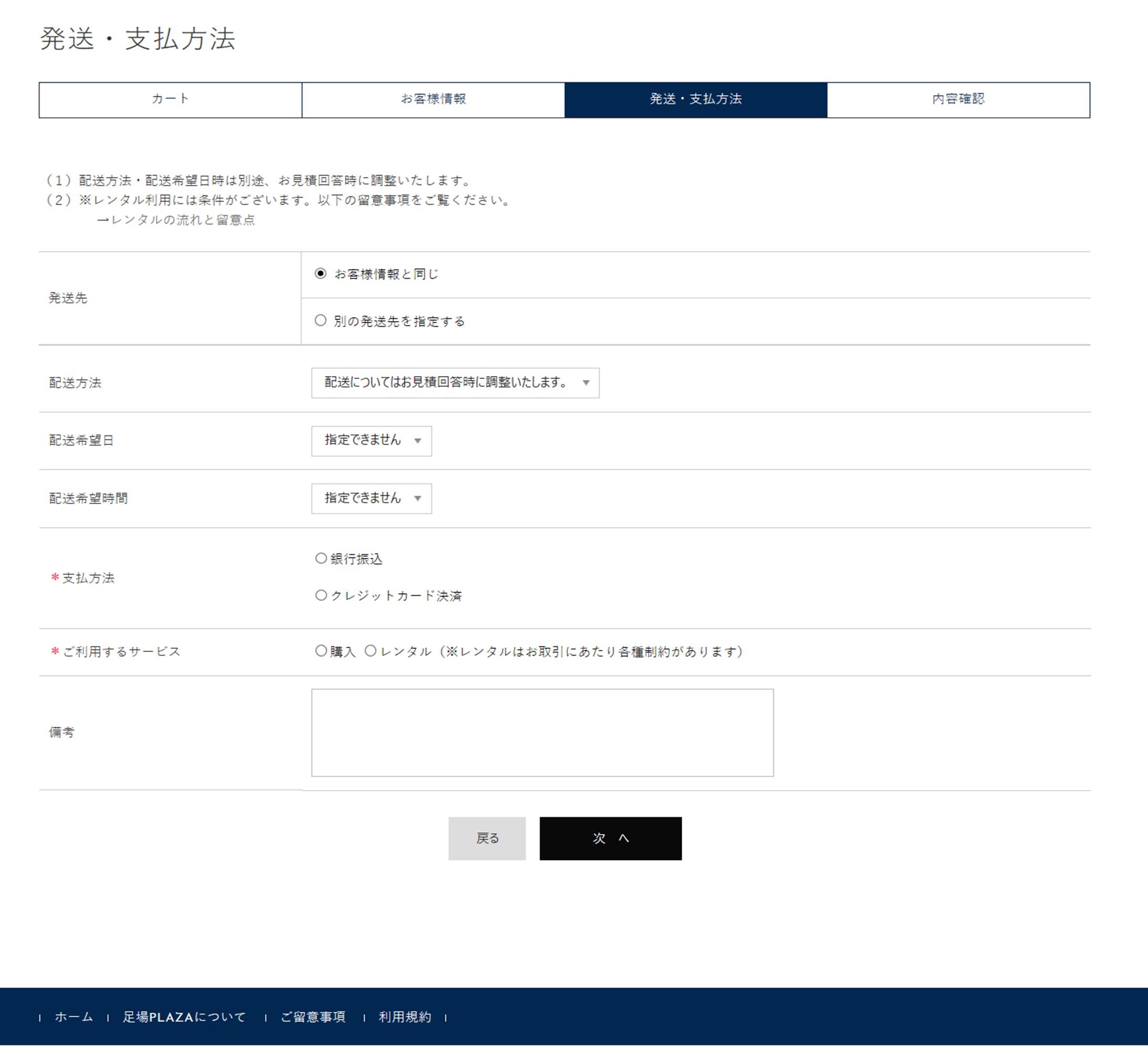 発送・支払い方法入力画面